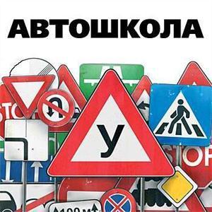 Автошколы Тугулыма