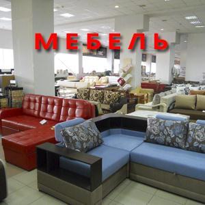 Магазины мебели Тугулыма