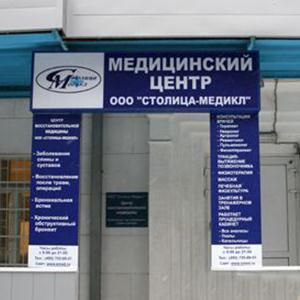 Медицинские центры Тугулыма