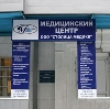 Медицинские центры в Тугулыме